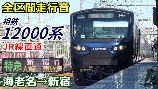【全区間走行音】相鉄12000系〈特急〉海老名→新宿 (2019.11)