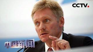 [中国新闻] 佩斯科夫:俄方尚未收到美方有关举行两国总统会晤的信息 | CCTV中文国际