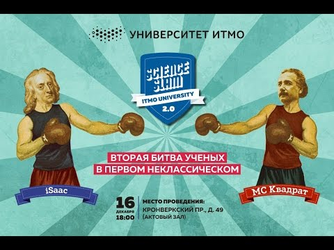 Science Slam ITMO League 2.0