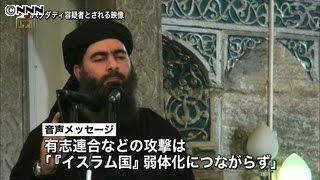 """「イスラム国」""""指導者""""のメッセージ公開"""