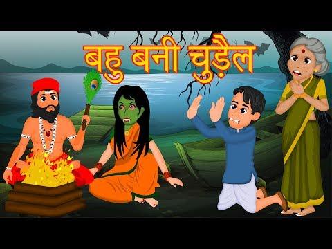 बहु बनी चुड़ैल | ससुराल वालो को मिला सबक | Moral Story In Hindi | Hindi Stories For Kids