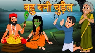 बहु बनी चुड़ैल | ससुराल वालो को मिला सबक | Moral Story For All Adults & Couples || Say No To Dowry