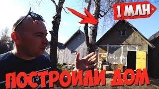 Построили вдвоем огромный дом под Ключ и фундамент за 1млн.руб Брусина