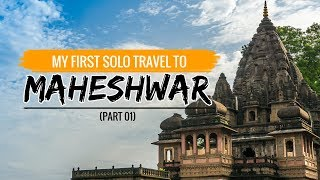 Maheshwar Travel Vlog  | India Travel | Part 01 | Indian Traveler | Hindi Travel Channel