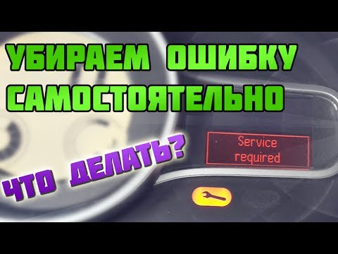 ОШИБКА Service required | Меган 3 | Megane III | МЕХАН БЖ