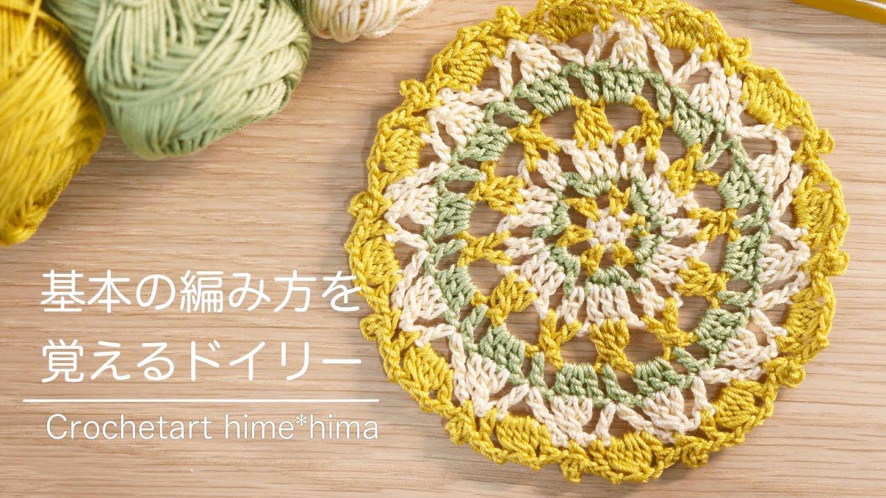図 編み 無料 編み かぎ針
