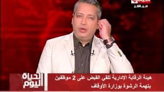 فيديو.. تامر أمين عن كشف الرقابة الإدارية للفساد:
