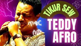 Teddy Afro - Des Yemil Sikay | ደስ የሚል ስቃይ (Tikur Sew Album)