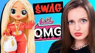 ВСЯ ПРАВДА о LOL Surprise OMG! Обзор и распаковка новых кукол от MGA, SWAG