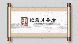 《国人素描》 记录时代 第一集 纪录片导演 | CCTV