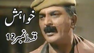 Khuwahish PTV Drama Episode 12 | Old PTV Drama | Abid Ali | Seemi Raheel | Rani