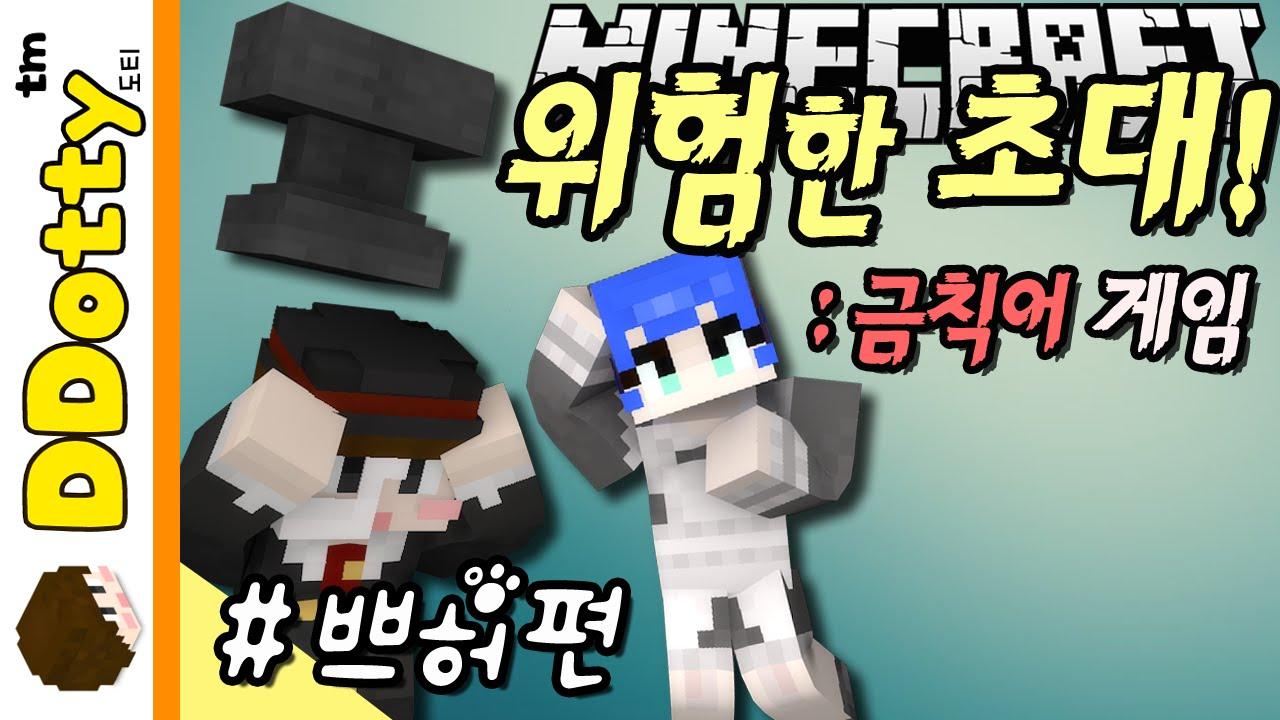 금칙어 유도잼!! [위험한 초대: 금칙어 게임 #쁘허편] 마인크래프트 Minecraft - Dangerous Invitation - [도티]