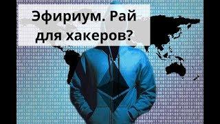 Майнинг дома. Эфириум (Ethereum). Рай для хакеров?