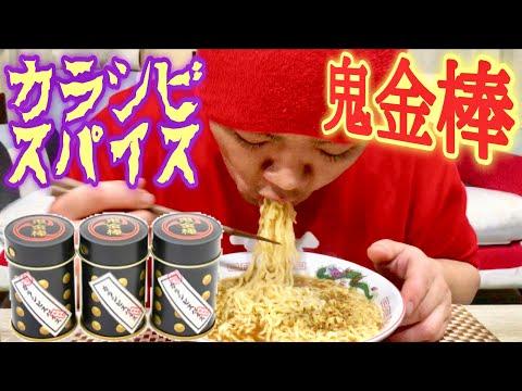 【激辛】辛さと痺れの超融合!!鬼金棒のカラシビスパイスで味噌ラーメンを食す!!