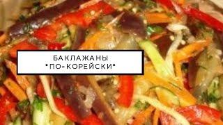 """Баклажаны """"по-корейски"""" самый вкусный рецепт"""