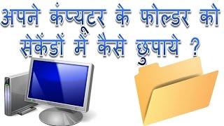Computer ke kisi folder ko kaise chhupaye | How to hide any folder ...