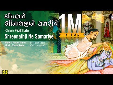 рк╢рлНрк░рлАрккрлНрк░ркнрк╛ркдрлЗ рк╢рлНрк░рлАркирк╛ркеркЬрлА рк╕ркорк░рлАркпрлЗ - ркоркВркЧрк│рк╛ | Shree Prbhate Shreenathi  | Forum Mehta | Music: Manoj Dave