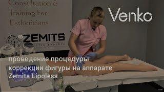 Проведение процедуры коррекции фигуры на аппарате Zemits Lipoless / Venko.com.ua