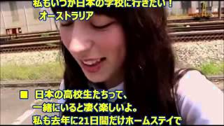 【海外の反応】外国人留学生の日本での一日が大好評「日本の女子高校に行きたかった!」
