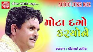 Mota Dago Karyone   Dhirubhai Sarvaiya   New Gujarati Jokes 2018