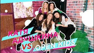 Адушкина VS Open Kids//Клип в машине