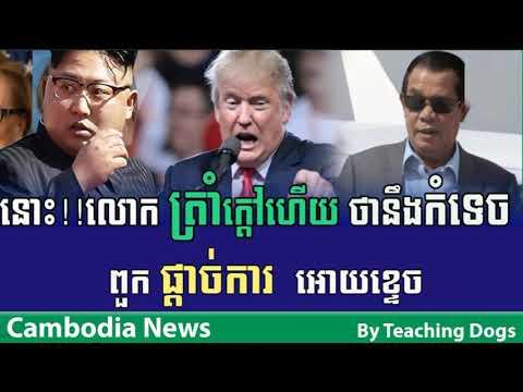 Cambodia TV News CMN Cambodia Media Network Radio Khmer Morning Thursday 09/21/2017