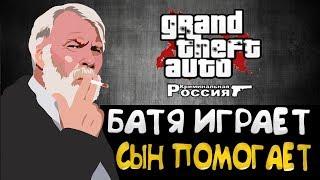 GTA CRMP: СТАРЫЙ ОТЕЦ ИГРАЕТ С СЫНОМ!  ПРИКОЛЫ ГТА КРМП!