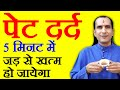 Stomach Pain Remedies - पेट दर्द के घरेलू इलाज - Stomach Pain Remedies in Hindi by Sachin Goyal