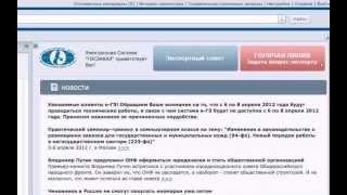 Электронная система Госзаказ на сайте bicotender.ru (Бико)