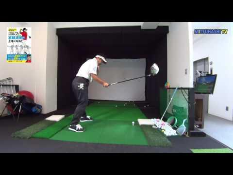 切り返しにおける体の使い方【ゴルフは直線運動で上手くなる!】