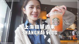 #VLOG 上海簡單週末✌🏻開箱Breville半自動咖啡機、打拋豬熱壓吐司、與Nora見面