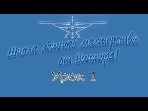 Microsoft Flight Simulator X /Школа пилотов. Урок 1