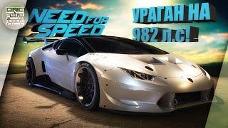 Need For Speed NFS 2015 Huracan - УРАГАН НА 982 силы