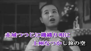 美空ひばり ひよどり草紙 作詞=西条八十 作曲=万城目正 昭和29年発売...
