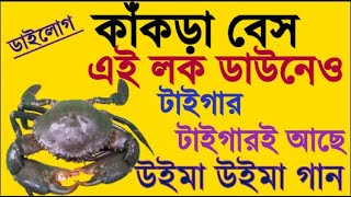 Uimaa Uimaa Puri Kachori Rasagulla   Dj Khabir Hard Bess Mix Song