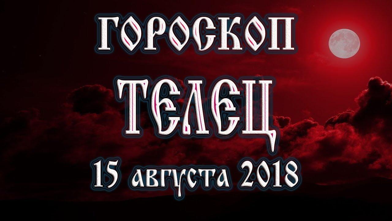 Гороскоп на сегодня 15 августа 2018 года Телец. Полнолуние через 11 дней