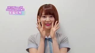 2017.8.2 ON SALE!! HKT48 10thシングル「キスは待つしかないのでしょう...
