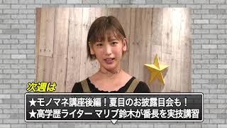 パチドルクエスト  season7 #5予告 【V☆パラ オリジナルコンテンツ】 稲垣実花 動画 8