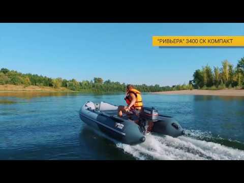 купить лодку пвх ривьера 3400 ск компакт