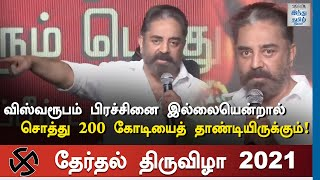 my-asset-value-would-ve-crossed-rs-200-crores-kamal-hassan-erode-campaign-speech-hindu-tamil
