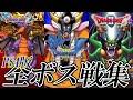 【ドラクエ30周年】PS4版 ドラゴンクエスト I~III 全ボス戦集