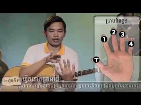 រៀនហ្គីតា (ភាគ២) | guitar Khmer lession 02