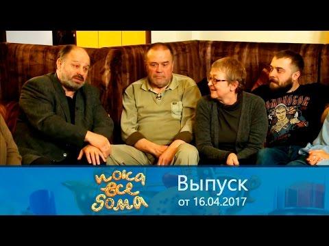Пока все дома - Вгостях усемьи Ильиных. Выпуск от16.04.2017