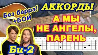 Мы не ангелы Парень Аккорды 🎸 Би 2 Пономарев ♫ Разбор песни на гитаре ♪ Бой Текст