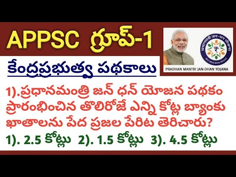 #APPSC Group1 Screening Test 2019 Model Question Paper-15, Central Government Schemes