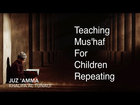 Juz 'Amma - Khalifa Al Tunaiji Part 1 (Children Repeat)
