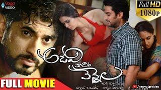 Adavi Kaachina Vennela Telugu Full Movie   Telugu 2016 Movies   Arvind Krishna, Meenakshi Dixit