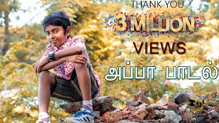 Appa song official - Appa songs in Tamil - Latest Tamil Album Song - உன்னப்போல  யார் இருக்கா அப்பா
