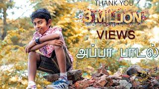 Appa songs in Tamil - Latest Tamil Album Song - Best Tamil songs ever