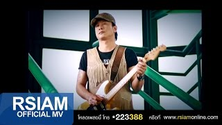 หัวอกเมียน้อย : ธันวา ราศีธนู อาร์ สยาม[Official MV]